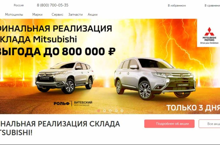 Рольф Автосалон